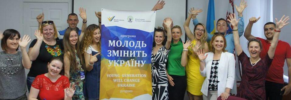 Крок, щоб змінити Україну