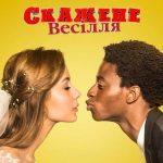 «Скажене весілля» — комедія з українським колоритом