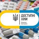 Чи діє програма «Доступні ліки» в Одесі?